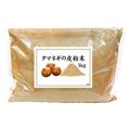 玉ねぎ外皮粉末1kg