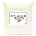 魚コラーゲンペプチド1kg
