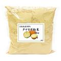 淡路島産・玉ねぎ粉末1kg
