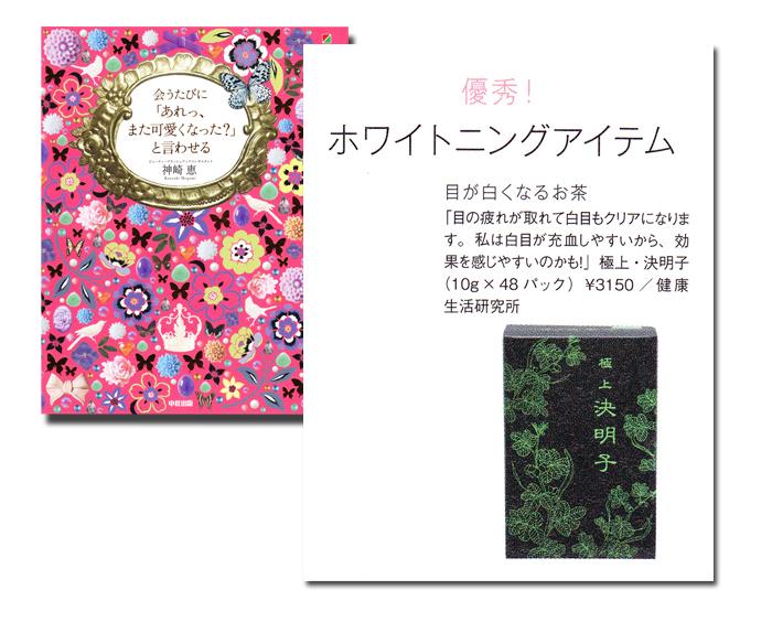 神崎恵さんの書籍に掲載されました