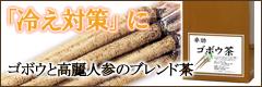 国産ごぼう茶4g×32パック