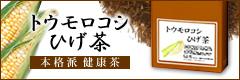 トウモロコシひげ茶