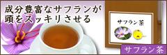 サフラン茶