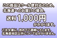 送料1000円