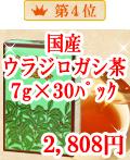 国産ウラジロガシ茶7g×30パック