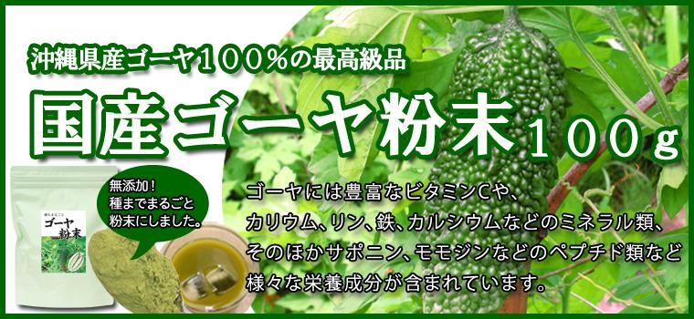 国産ゴーヤ青汁粉末100g