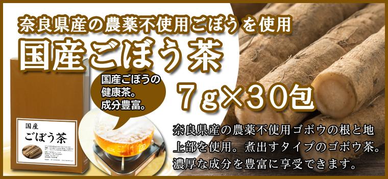 ごぼう茶7×30パック