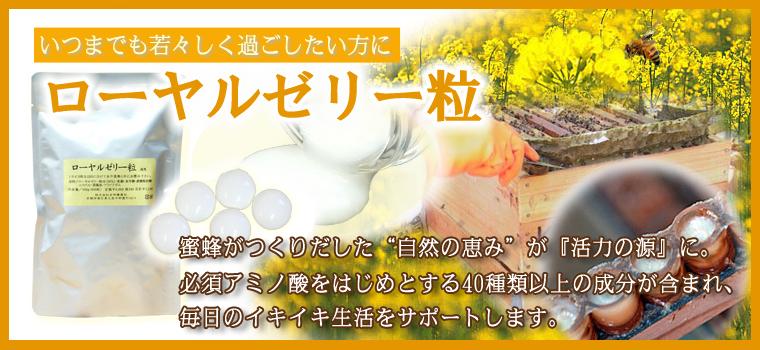 ローヤルゼリー粒・徳用