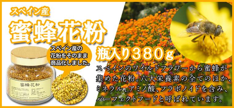 蜜蜂花粉・ビン