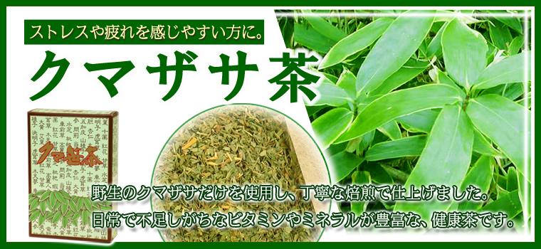 クマザサ茶5g×30パック茶