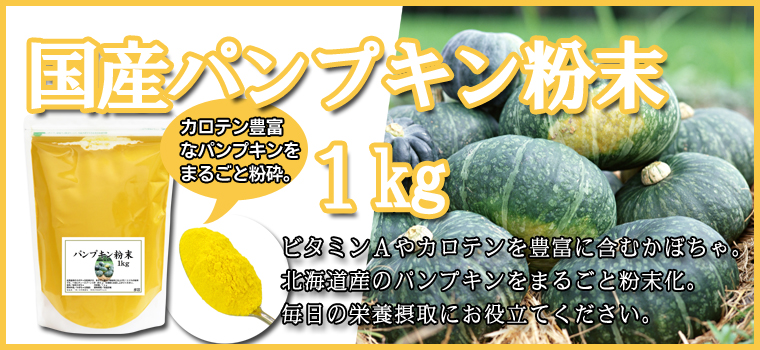 パンプキン粉末1kg