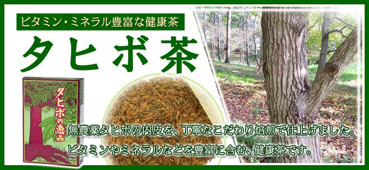 タヒボ茶5g×32パック