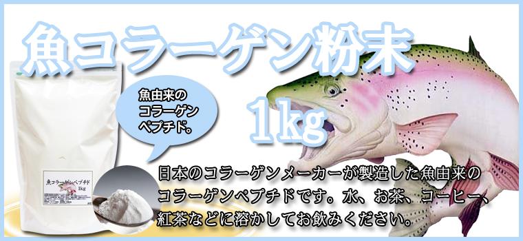 マリンコラーゲン粉末1kg