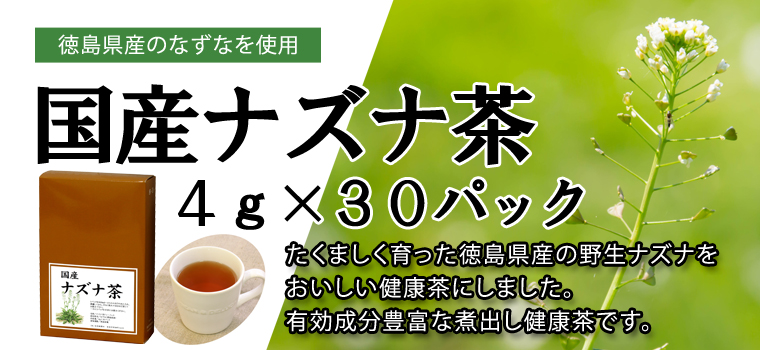 国産ナズナ茶5g×30パック
