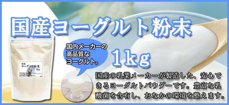 ヨーグルト粉末1kg