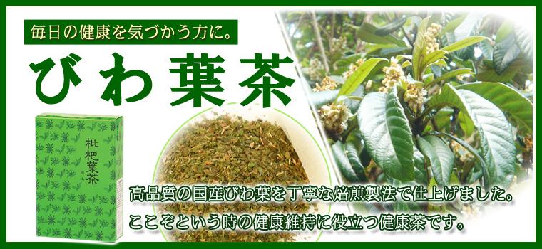 国産びわ葉茶5g×30パック