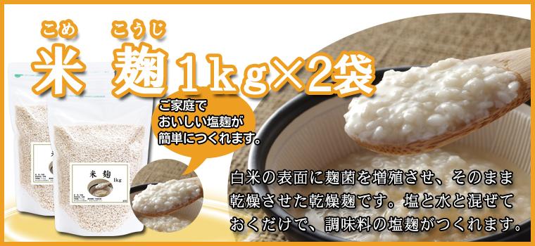 米麹1kg×2袋