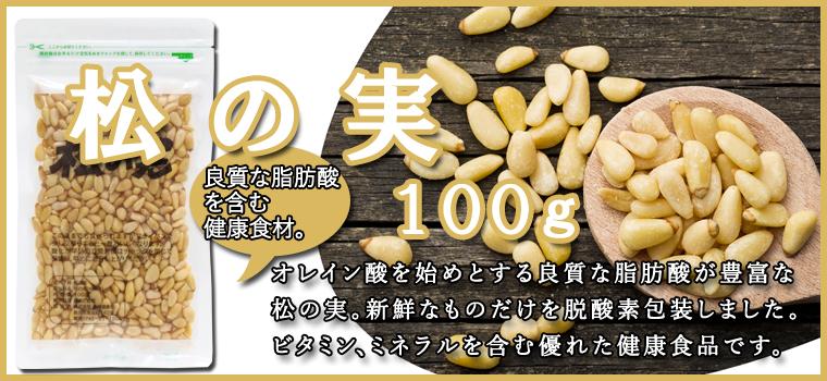 松の実100g