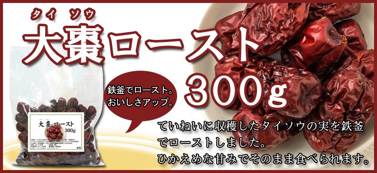 大棗ロースト300g