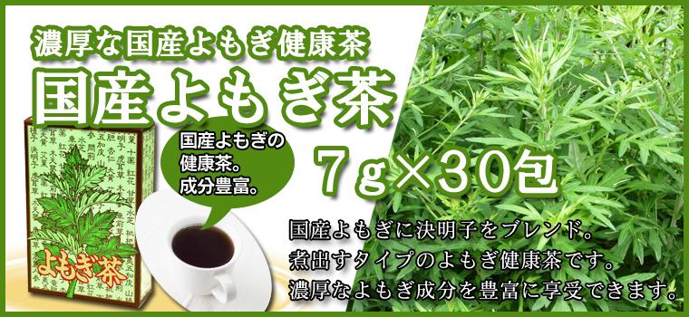 よもぎ茶6g×32パック