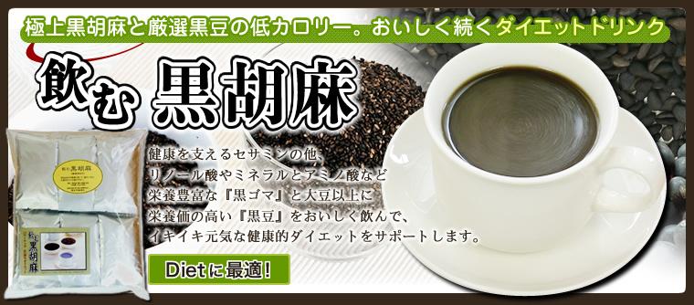 飲む黒胡麻・徳用20g×40食