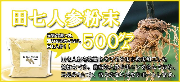 田七人参粉末500g