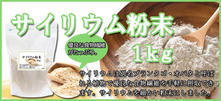 サイリウム粉末1kg