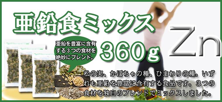 亜鉛食ミックス360g