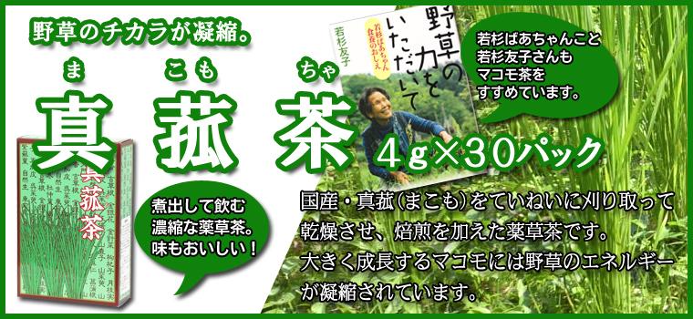 国産マコモ茶4.5g×30パック