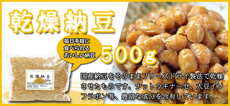 乾燥納豆500g