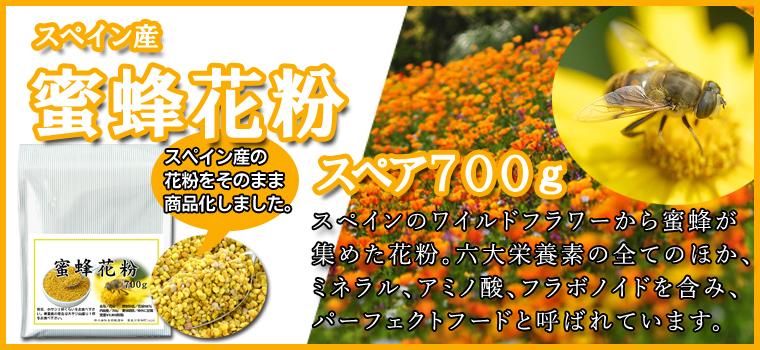 蜜蜂花粉・スペア700g