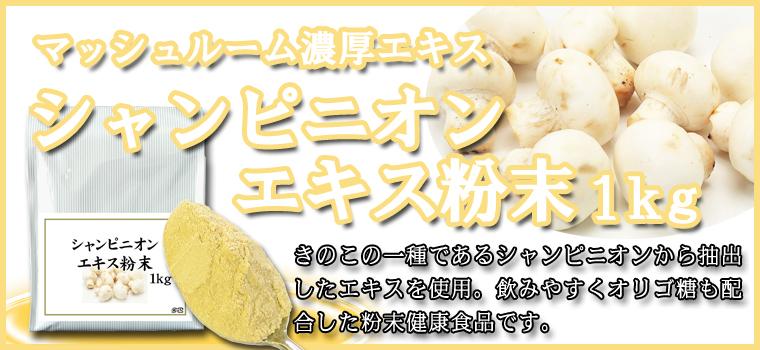シャンピニオンエキス粉末1kg