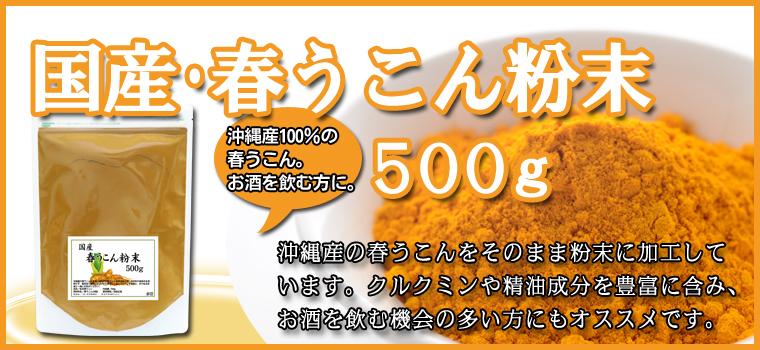 沖縄産・春うこん粉末500g