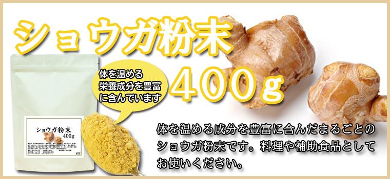 ショウガ粉末400g