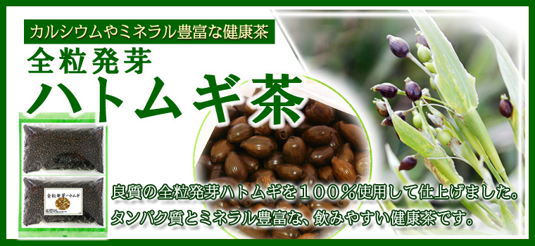 全粒発芽ハトムギ茶400g×2袋
