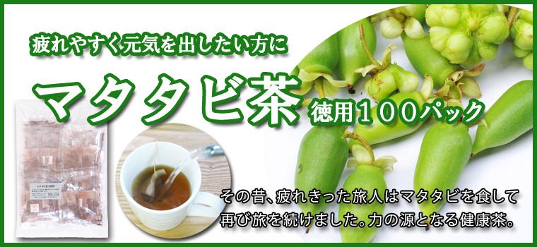 マタタビ茶100パック