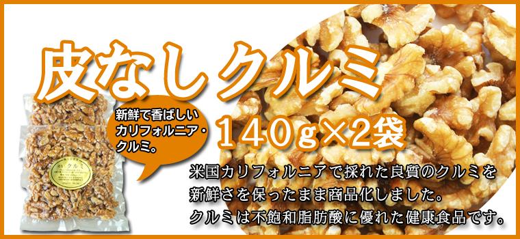 皮なしクルミ140g×2袋