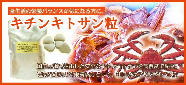 キチンキトサン粒・徳用200mg×1500粒