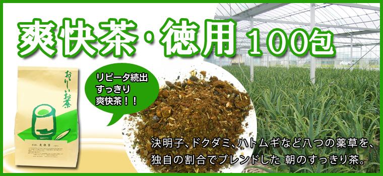 爽快茶・徳用100P