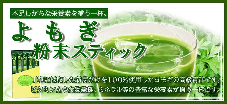 よもぎ新芽青汁粉末2g×30本