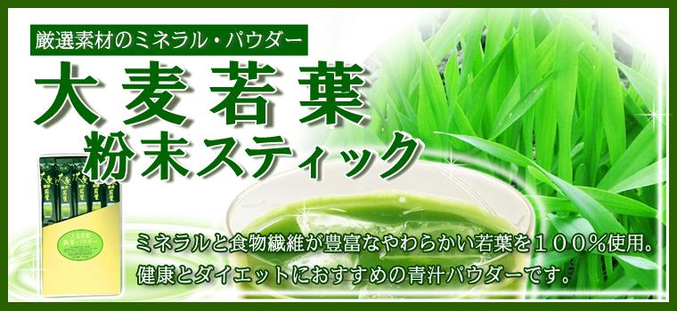 大麦若葉青汁粉末2g×30本