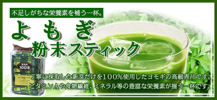 よもぎ新芽青汁粉末2g×100本