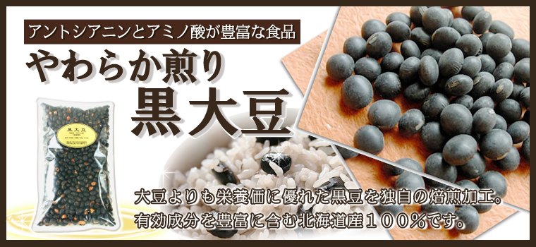 やわらか黒大豆・徳用500g