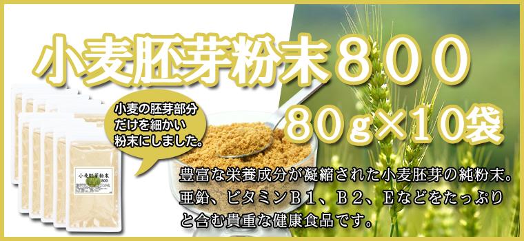 小麦胚芽粉末800