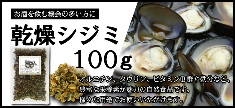 乾燥シジミ100g