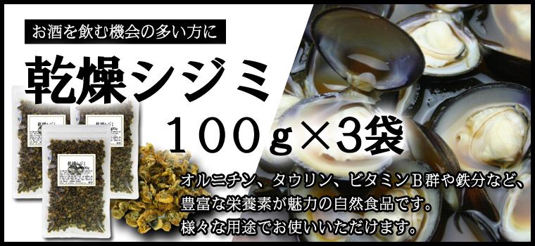 乾燥シジミ100g×3袋