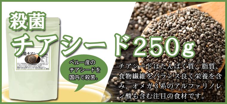 殺菌チアシード250g