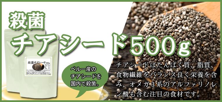 殺菌チアシード500g