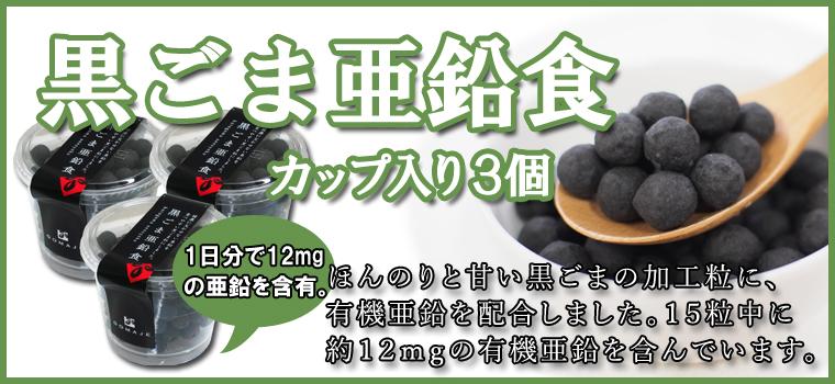 黒ごま亜鉛食3カップ
