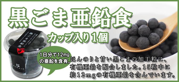 黒ごま亜鉛食・カップ140g